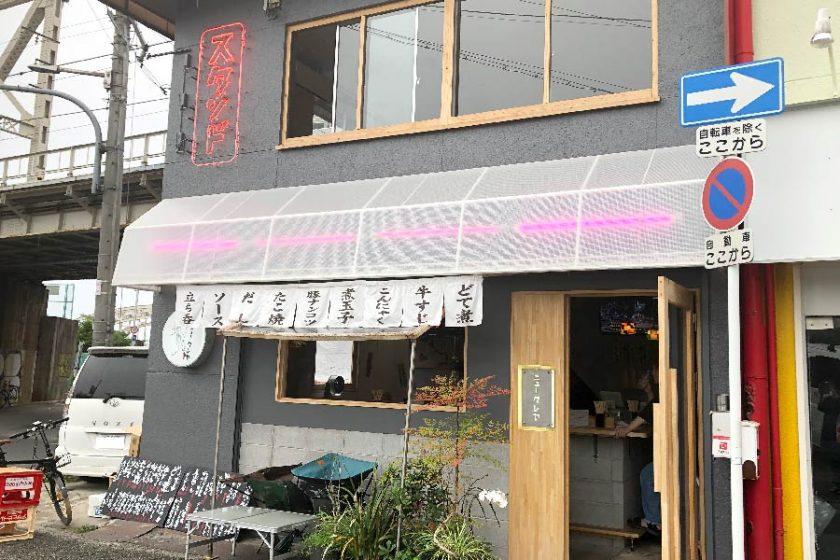 大阪・大正でたこ焼ブラザーズ発見!【高架沿いのネオ立ち飲み】