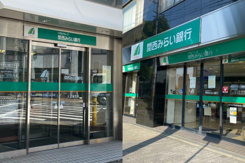 こんな近くに同じ銀行ある!? 関西みらい銀行が2店舗ある謎