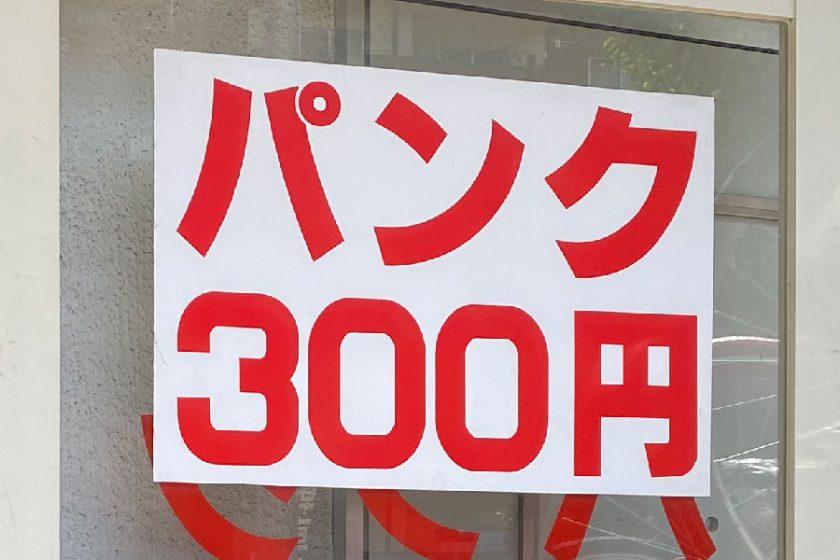 安心してください!地域最安値の300円ですよー!【サイクルショップカインド】