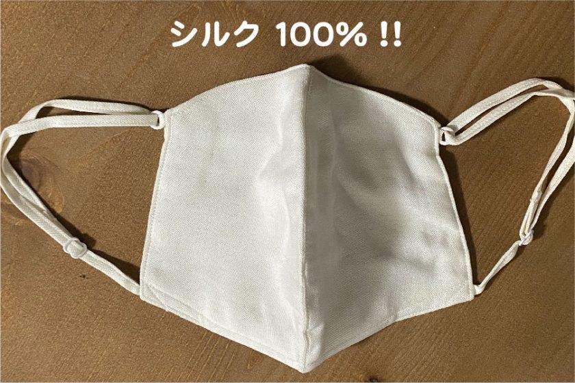 ふとんやのおっちゃんが作ったシルク100%!?