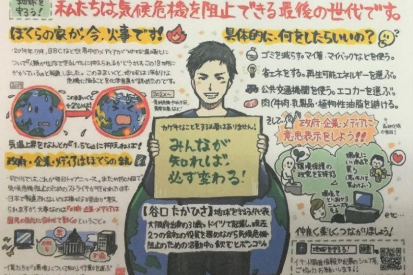 【大阪・大正AD】環境活動家の谷口たかひさ氏のお話会があるそうですよ♪