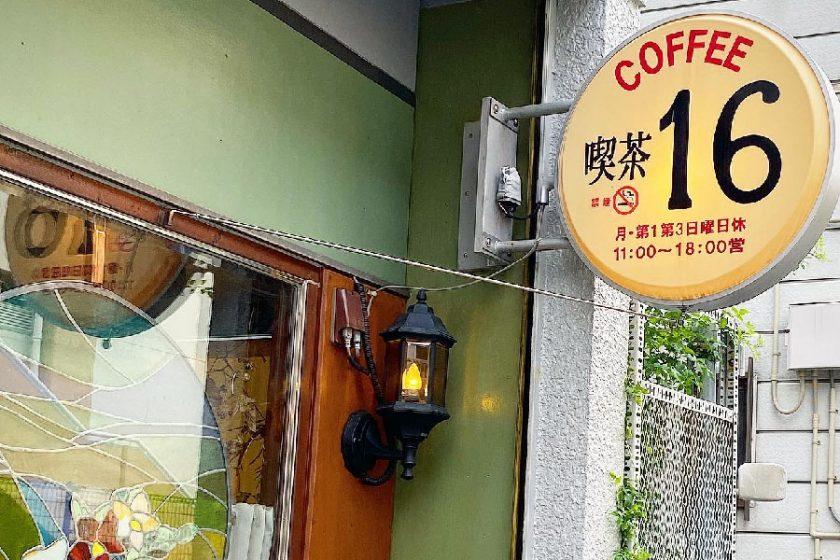 大阪・大正区にジオラマ!? 鉄ちゃんのみぞ知る『喫茶16』店名の由来