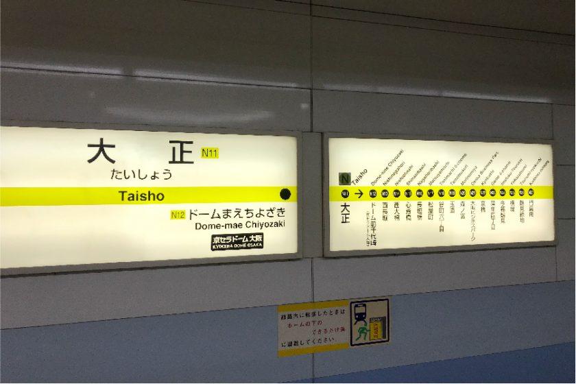 【大阪メトロ 長堀鶴見緑地線 大正駅】改札口のあの子は誰や?