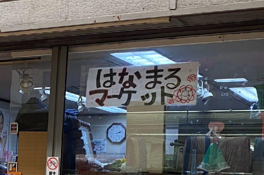 大阪・大正でフリーマーケット!『はなまるマーケット、オープン♪』