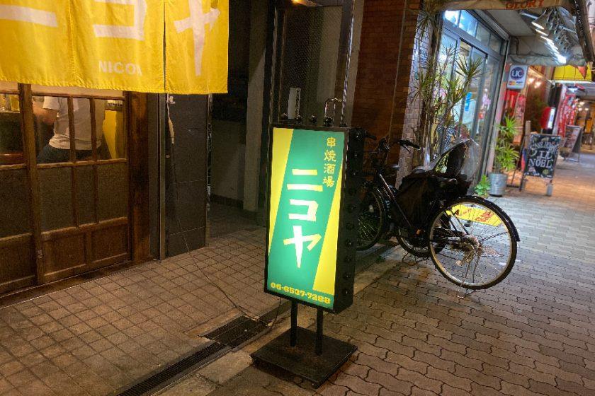 《大正区出身》ニコちゃん好きな店主の昭和レトロな串焼酒場「ニコヤ」