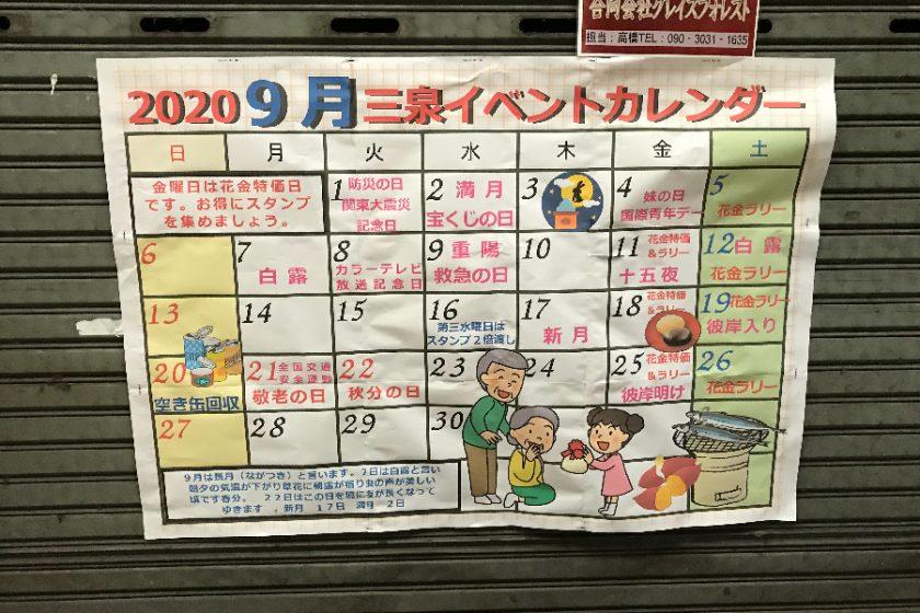 《大阪・大正で109周年?》三泉商店街で見た謎のカレンダー