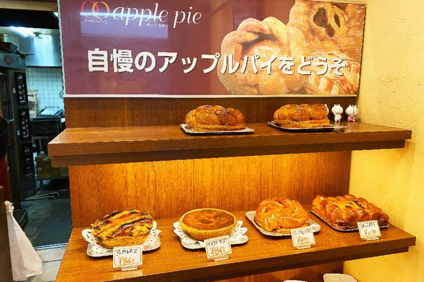 大阪・大正の住宅街に佇む「あっぷるぱい」のアップルパイ!