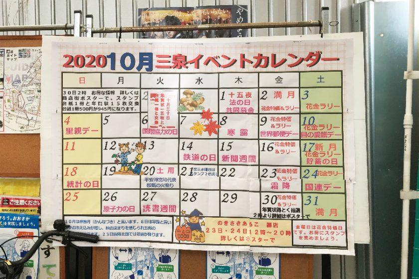 ついに主、現る!10月の三泉イベントカレンダー!