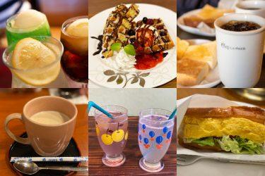 大阪市大正区でオススメの喫茶店・Cafe10選