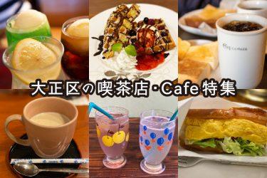 【大正区喫茶・cafe特集】大阪市大正区でオススメの喫茶店とカフェ12選