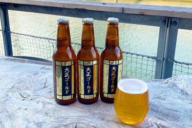 大正区の新たな名物「クラフトビール」を発売!【タグボート大正1周年記念】