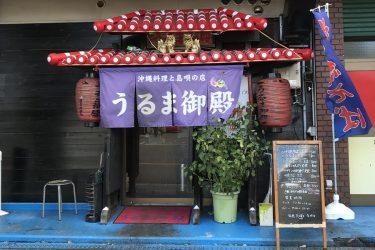 ランチに島タイム?大正の「うるま御殿」で赤い沖縄ローカルフードを初実食!