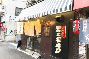 """純喫茶と立ち呑みのいいとこ取り。昼も夜も楽しめる""""大阪・大正""""に大正ロマンあり。【髭とボヰン】"""
