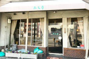 大正区で一番古い喫茶店!?その真相は?【喫茶 みち草】
