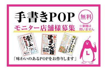 【大正区のお店様】味わいのあるPOPで活気ある店内にしませんか?無料モニター店募集します!