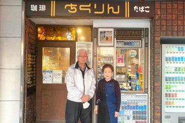 いつもの店、いつもの味、48年変わらない千島団地の憩いの場【喫茶店 ちくりん】