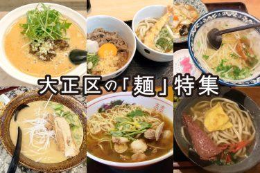 【大正区麺特集】大阪市大正区でオススメのラーメン・うどん・パスタ13選