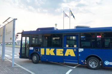 大阪市大正区にある【IKEA鶴浜店】へ青いIKEAバスで行ってみた!