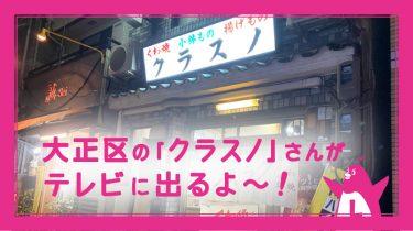 【テレビ出演情報】6/30(水) ABCテレビ「今ちゃんの実は…」に大正区のクラスノさんがでるよ!