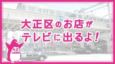 【テレビ出演情報】6/24・25 関西テレビ「よ〜いドン!」のあのコーナーに大正区のお店がでるよ!