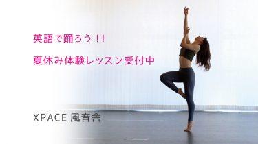 小学生集まれ♪『英語で踊ろう!!夏休み体験レッスン』受付中【XPACE風音舎】