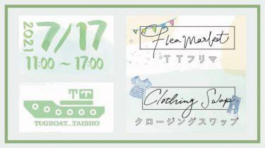 《イベント情報》7/17(土)11:00〜フリーマーケット&クロージングスワップ(衣類の交換会 )同時開催!【 タグボート大正 】
