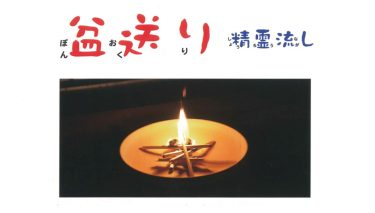《イベント情報》8月15日(日)16時〜「盆送り 精霊流し」今年も開催されます!ボランティアスタッフも募集中!