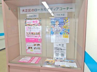 【大正区民ギャラリー】で大阪市大正区各地域の「広報紙紹介コーナー」展示が始まっています。