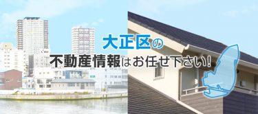 大阪市大正区でお部屋を探している方へ!大正区の賃貸不動産事情を語ります【大正中央不動産】