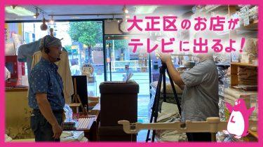 【テレビ出演情報】9/2(木) 読売テレビ:かんさい情報ネットten.に、またまた大正区のお店が出るよ!