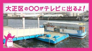 【テレビ出演情報】8/10(火) 関西テレビ「ちゃちゃ入れマンデー」に大正区がでるよ!