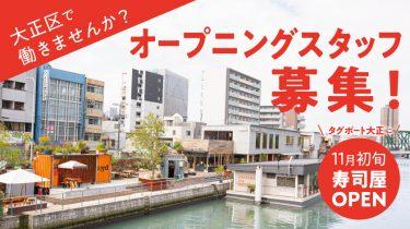 【オープニングスタッフ募集!】大阪市大正区の「職人×ロボットが共存するお寿司屋」で働きませんか?