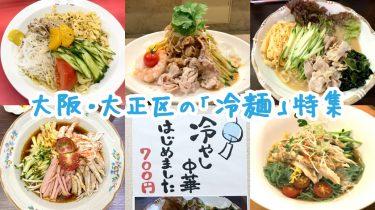 """冷やし中華で暑い夏を乗り切ろう!【大阪・大正区で""""冷麺""""が食べられる店5選】"""