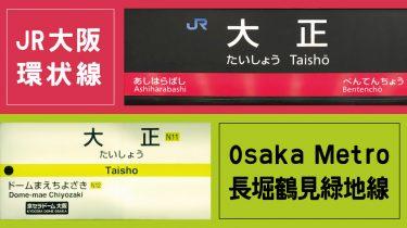 大阪市で人気の駅ランキング 「総合1位」「ファミリー向き物件1位 」は、大正駅!
