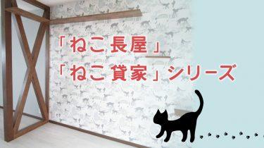大阪市大正区のペット可能物件、特に猫飼育可能物件事情をお話しします【大正中央不動産】