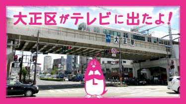 【テレビ出演情報】テレビ大阪|OSAKA LOVER ~大阪人の新常識~で大阪市大正区が放送されたよ!