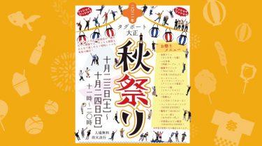 《イベント情報》10/23(土)・24(日) 11:00〜20:00【 タグボート大正 】で秋祭り開催しまーす!