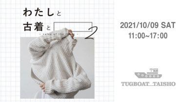 《イベント情報》10/9(土)11:00〜 わたしと古着と『     』第2回目開催!【 タグボート大正 】